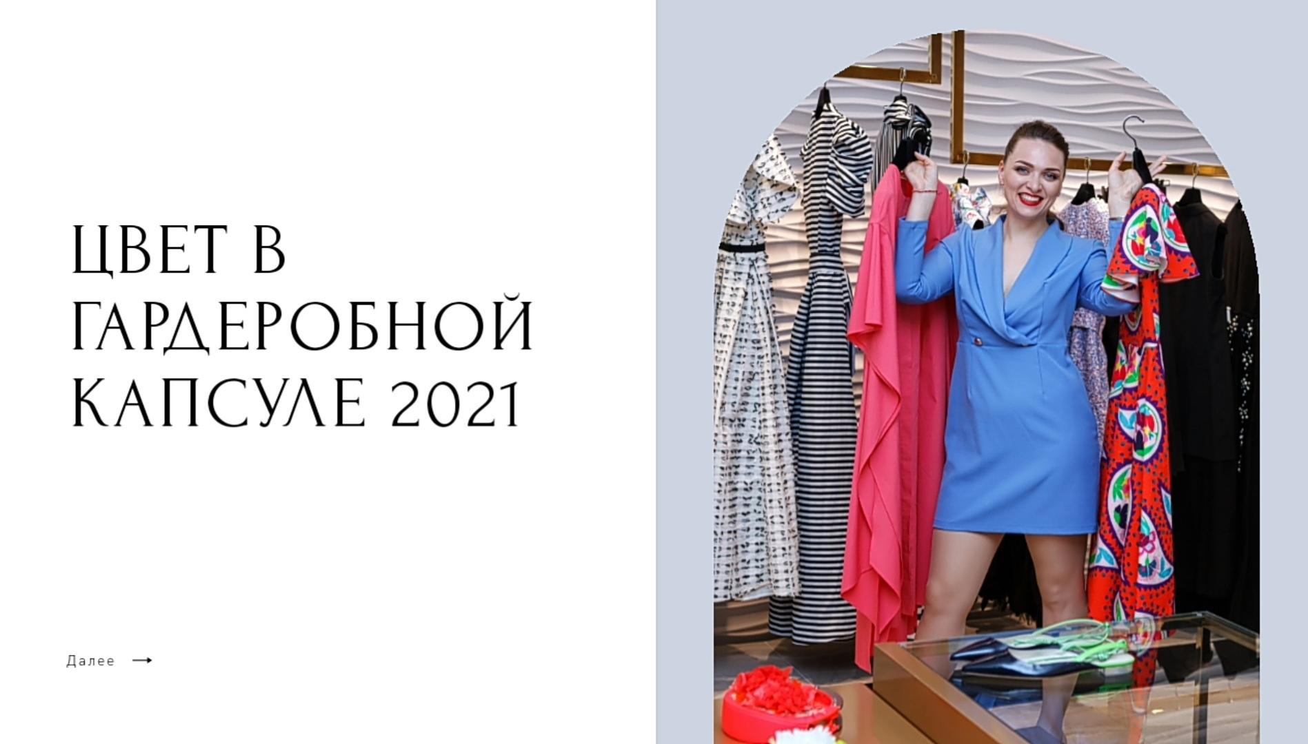 """""""Цвет в гардеробной капсуле 2021"""""""